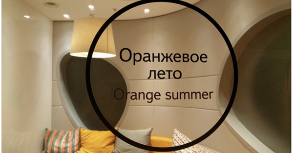 Summer changes in Yandex search
