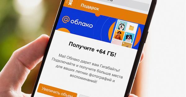 Облако Mail.ru раздает гигабайты в Одноклассниках