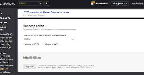Яндекс внес изменения в правила работы с контентными зеркалами