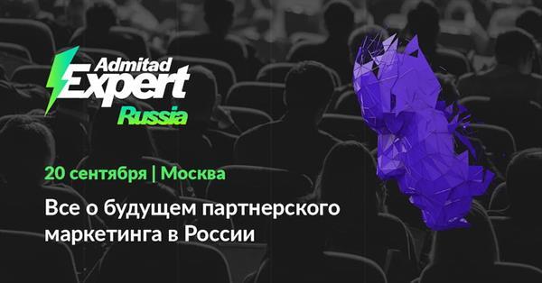 Конференция Admitad Expert: самые топовые рекламодатели и веб-мастера на одной сцене