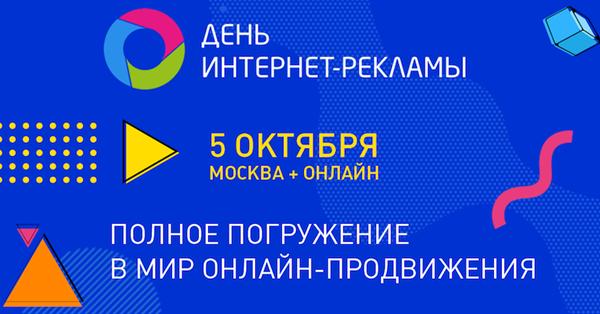 День интернет-рекламы: новый уровень. 5 октября, Москва + онлайн
