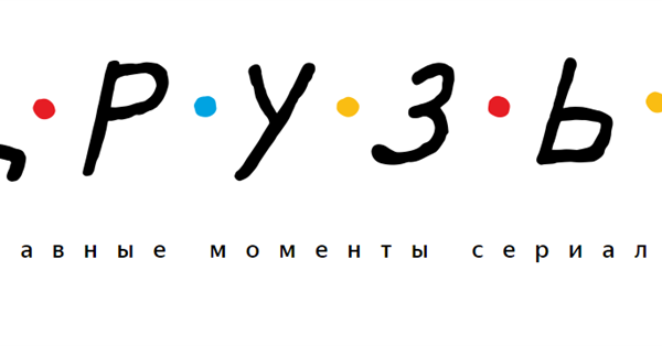 В Яндексе определили главные моменты сериала «Друзья»