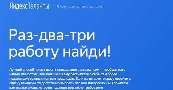 Яндекс открыл доступ к сервису для поиска работы Таланты