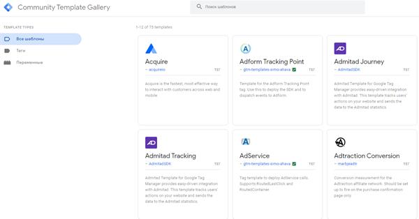 Google создал галерею пользовательских шаблонов для Tag Manager