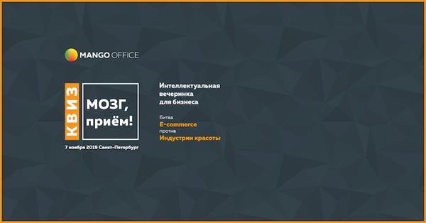 В Санкт-Петербурге пройдет интеллектуальная вечеринка для бизнеса «МОЗГ, приём!»