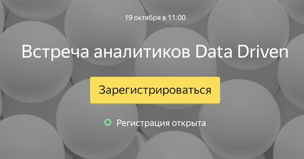 Яндекс приглашает на встречу аналитиков Data Driven