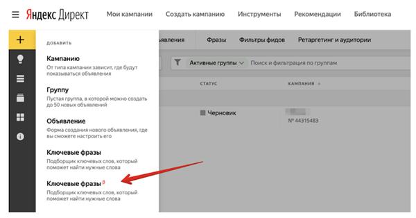 Яндекс.Директ начал тестирование нового подборщика фраз