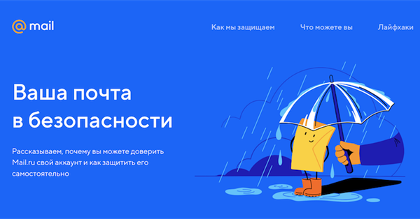 Почта Mail.ru научит пользователей безопасному онлайн-общению