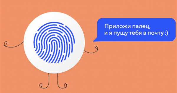 Появились новые способы входа в Почту и Облако Mail.ru