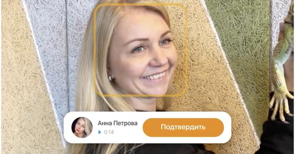 В Одноклассниках появилось распознавание лиц на видео и в прямых эфирах