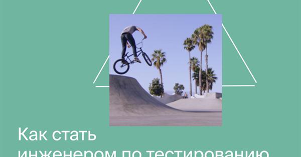 Яндекс.Практикум запустил базовую программу подготовки тестировщиков