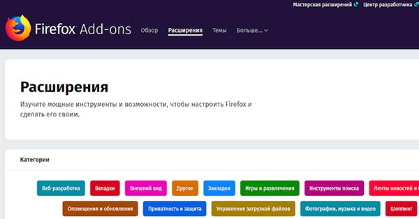 Mozilla исключит возможность сторонней загрузки дополнений в Firefox