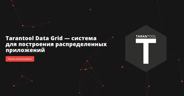 Tarantool запускает новый продукт – Tarantool Data Grid