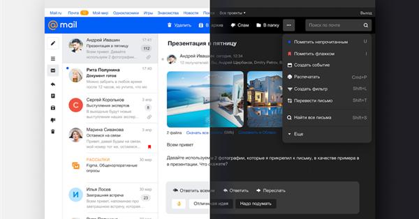 В Почте Mail.ru и голосовом помощнике Маруся появилась тёмная тема