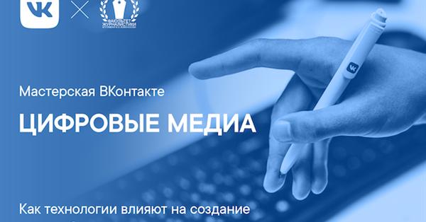 ВКонтакте открывает творческую мастерскую на журфаке МГУ