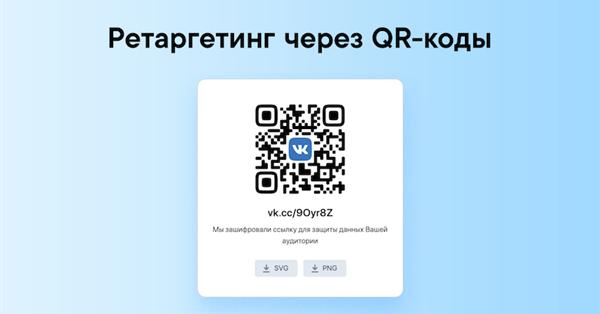 ВКонтакте запустила сбор аудиторий ретаргетинга через QR-коды