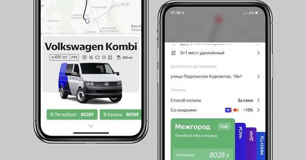 Яндекс.Драйв запустил междугородние поездки