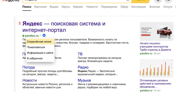 The new format of the stored copy of the page in Yandex