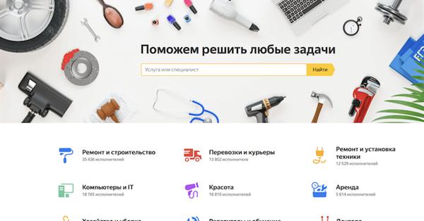 Разработчики навыков для Алисы могут искать заказчиков через Яндекс.Услуги