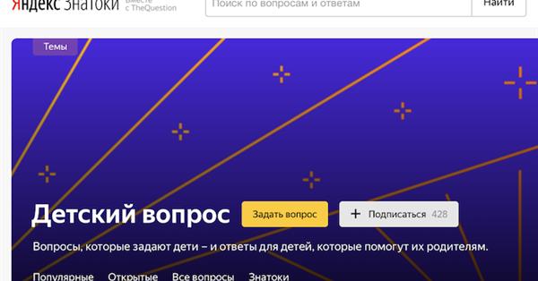 В Яндекс.Знатоках появился раздел с детскими вопросами