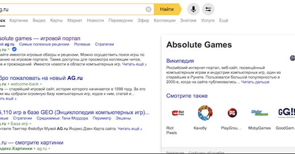 Яндекс начал брать информацию для карточек видеоигр из базы данных Ag.ru