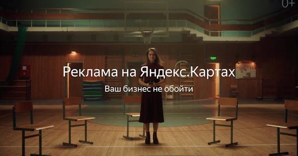 Яндекс проводит «Трейд-инрекламных форматов»