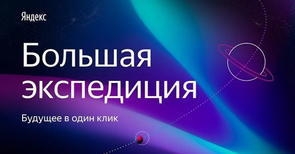 Прямая трансляция большой конференции по Яндекс.Директу