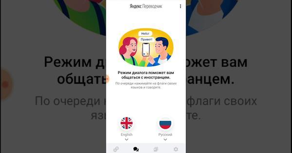 В Яндекс.Переводчике появился режим диалога