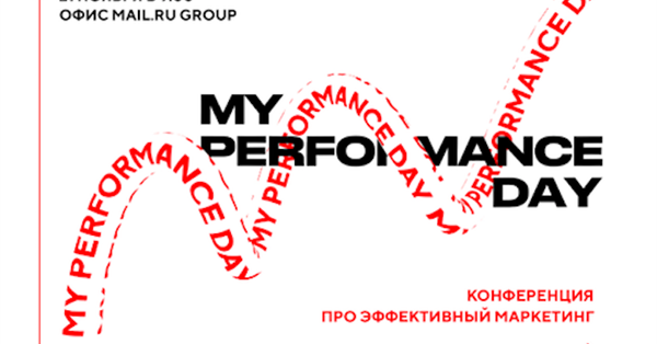 21 ноября Mail.ru Group проведет конференцию myPerformance Day