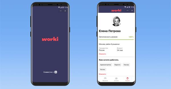 Пользователи ВКонтакте теперь могут искать работу, не покидая соцсеть