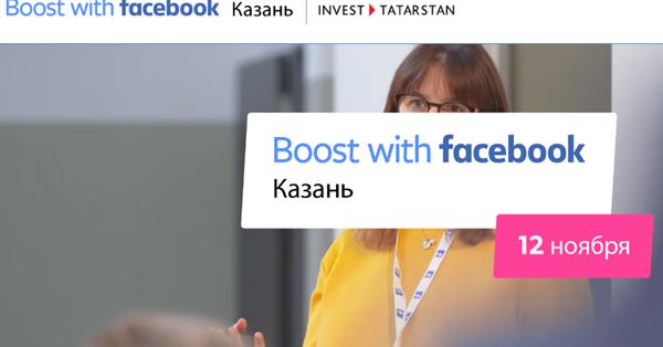 Facebook провёл обучающее мероприятие для предпринимателей в Татарстане