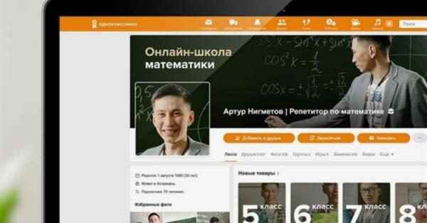 Одноклассники запустили бизнес-профили