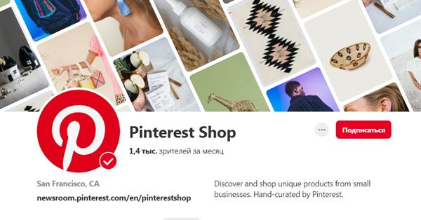 Pinterest запустил магазин с уникальными товарами от малого бизнеса