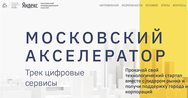 Яндекс открыл прием заявок на участие в Московском акселераторе для IT-стартапов