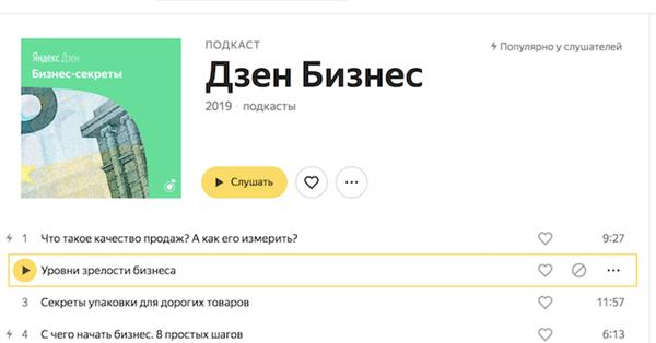 Яндекс.Дзен тестирует для публикаций аудиоформат