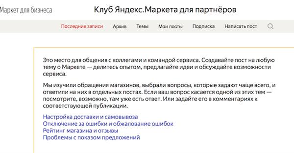 Открылся Клуб Яндекс.Маркета для партнеров