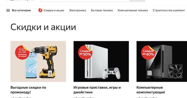 Яндекс.Маркет представил инструменты для выгодных покупок в «черную пятницу»