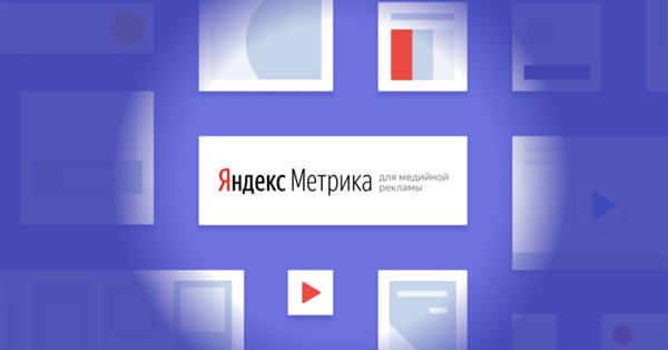 Яндекс запустил Метрику для медийной рекламы