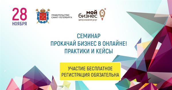 Бесплатный семинар «Прокачай бизнес в онлайне!» в Санкт-Петербурге