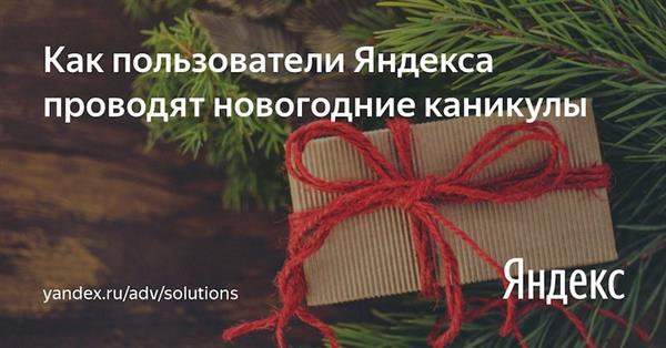 Яндекс.Поиск: что подарить близким и чем заняться на каникулах