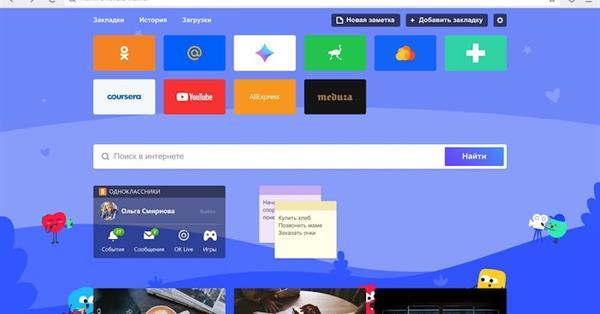 В браузере Atom появилась кастомизация для пользователей Одноклассников