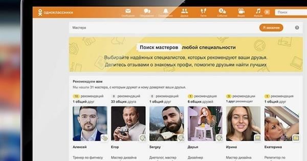 В Одноклассниках появится сервис для поиска подрядчиков