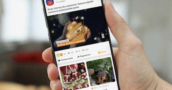 В маркетплейсе товаров на Одноклассниках появились обзоры пользователей
