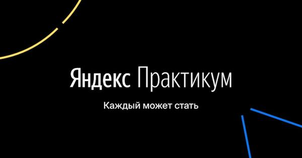 Яндекс и «Университет НТИ 20.35» запускают образовательную программу по анализу данных