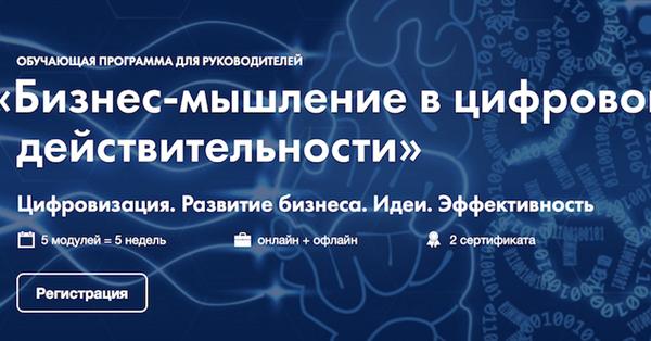 Яндекс и НИУ ВШЭ разработали образовательную программу для бизнес-руководителей
