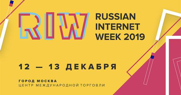 12-13 декабря в Москве пройдет RIW 2019