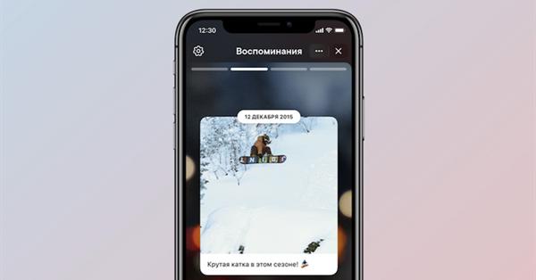 ВКонтакте появился новый раздел «Воспоминания»