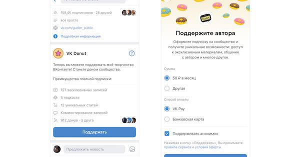 ВКонтакте представила новый способ монетизации сообществ — VK Donut