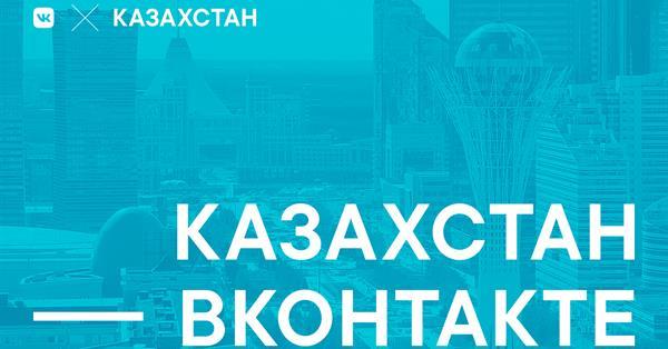 ВКонтакте откроет региональное представительство в Казахстане