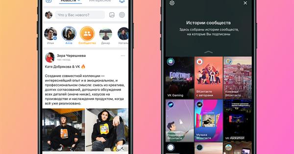 ВКонтакте разрешила публиковать истории всем сообществам